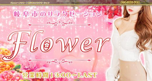 Flower フラワー