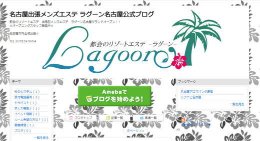 Lagoon ラグーン