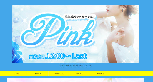 Pink ピンク