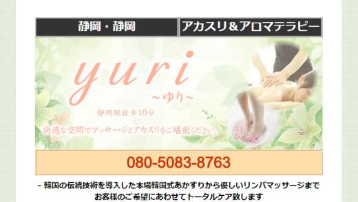 yuri ゆり