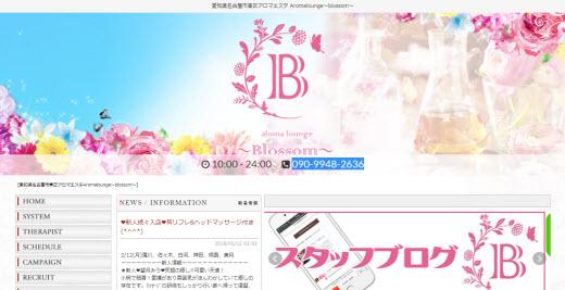 Blossom ブロッサム