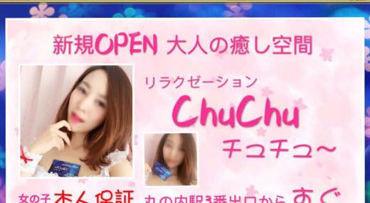 ChuChu チュチュ