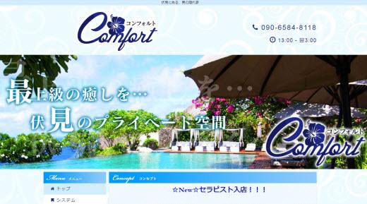 Comfort コンフォルト