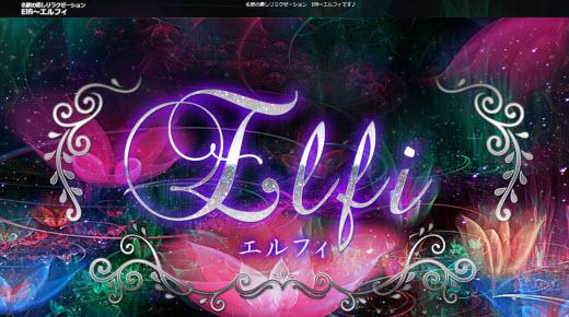 Elfi エルフィ