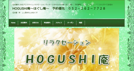 HOGUSHI庵
