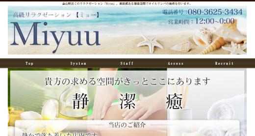Miyuu ミュー