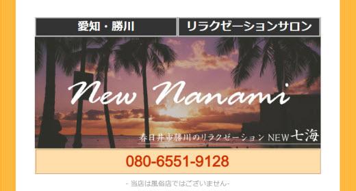 NEW七海 ななみ