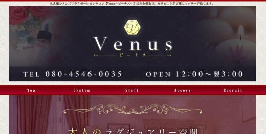 Venus ビーナス