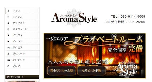 Aroma Style アロマスタイル