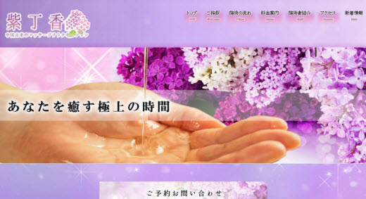 紫丁香 ライラック