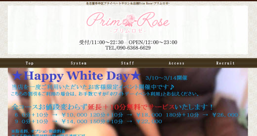 Prim Rose プリムロゼ