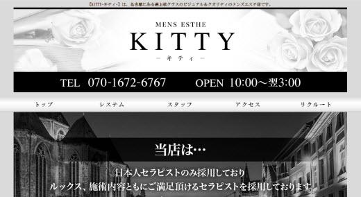 KITTY キティ