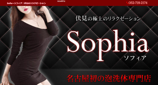 Sofia ソフィア