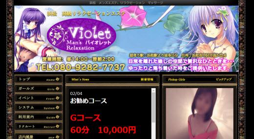 Violet バイオレット