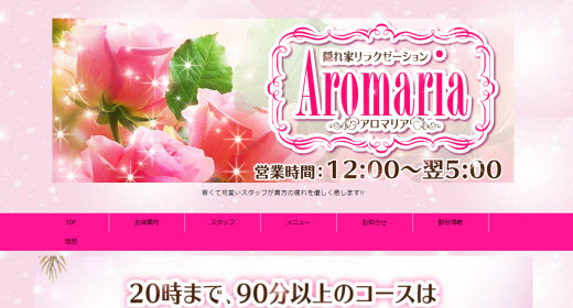 Aromaria アロマリア
