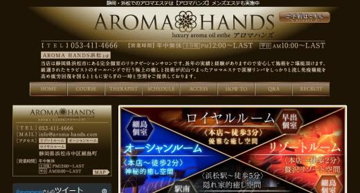 AROMA HANDS アロマハンズ