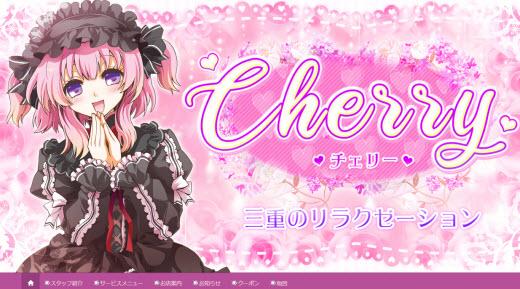 Cherry チェリー