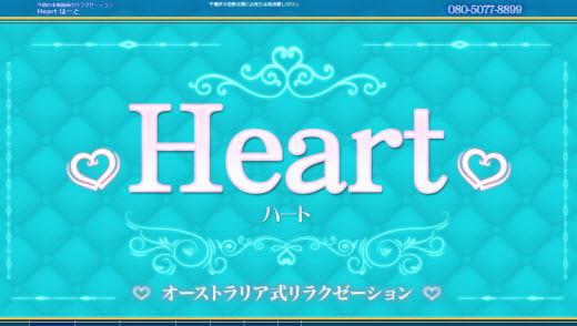Heart ハート