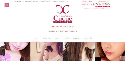 CUCUE きゅきゅ