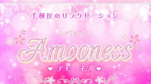 アモーネス