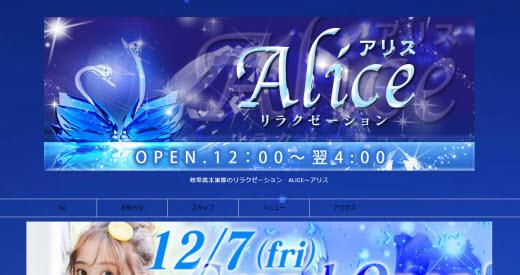 Alice アリス