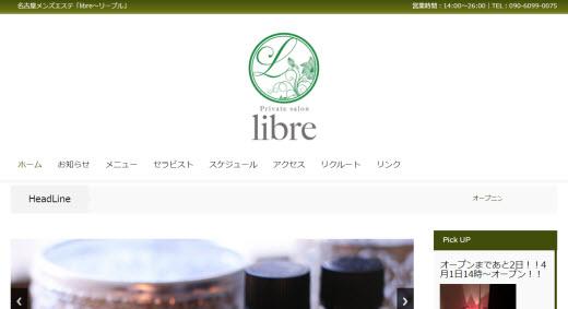 Libre リーブル