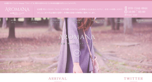 AROMANA アロマーナ