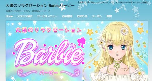 Barbie バービー