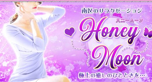 Honey Moon ハニームーン