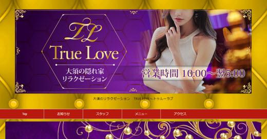 TRUE LOVE トゥルーラブ