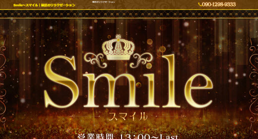 Smile スマイル