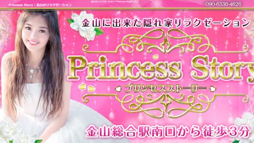 プリンセスストーリー