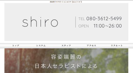 shiro シロ