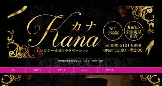 Kana カナ