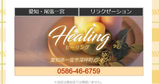 Healing ヒーリング