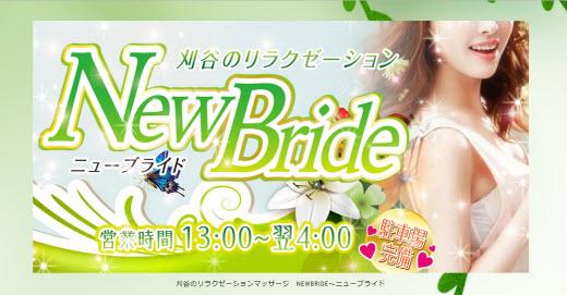 New Bride ニューブライド