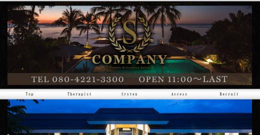 S company