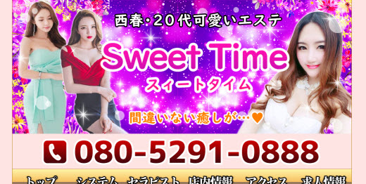 Sweet Time スィートタイム