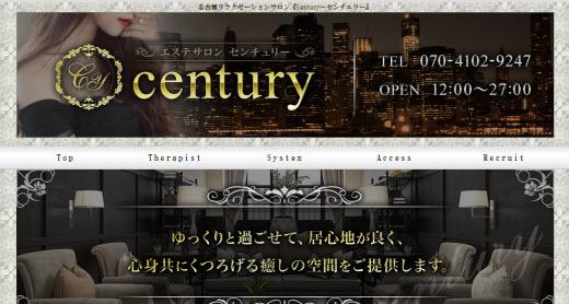 century センチュリー
