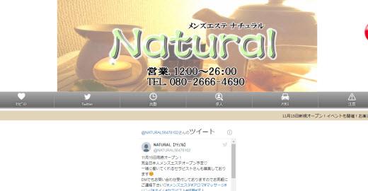 Natural ナチュラル